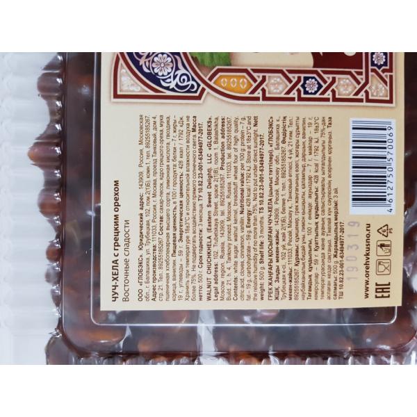 Чуч-хела с грецким орехом 500 г.